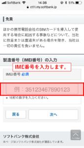 IMEI番号入力