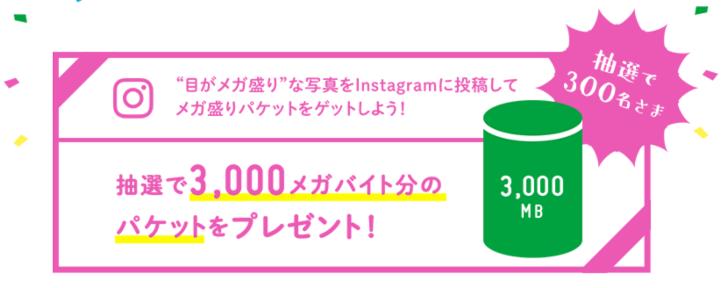 mineoのinstagram投稿キャンペーン