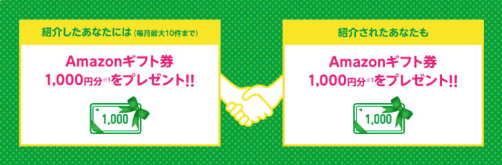 mineo10分かけ放題最大2ヶ月無料キャンペーン