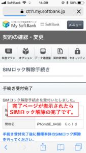 SIMロック解除の完了ページ