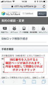 SIMロック解除の確認ページ