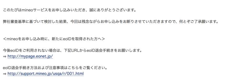 mineoの審査落ちメール