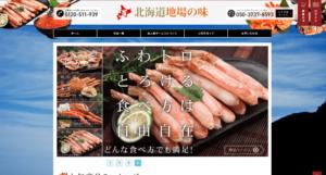 北海道の食品カタログギフト