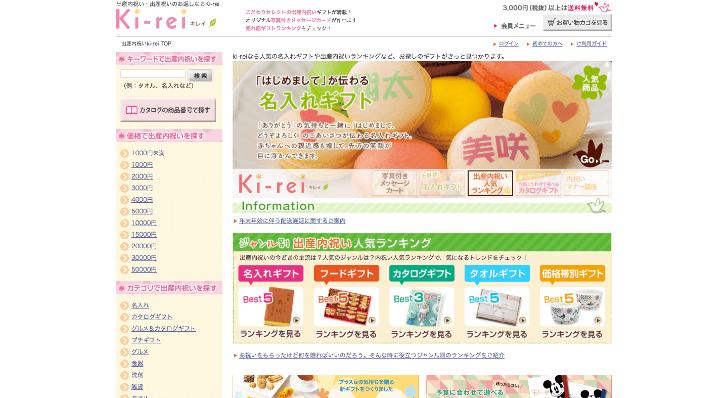 出産内祝いkirei(キレイ)