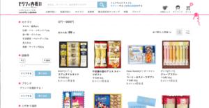 zexy内祝い1000円未満の商品