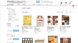 zexy出産内祝い10000円未満の品物