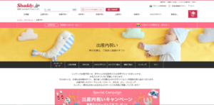 出産内祝いサイト