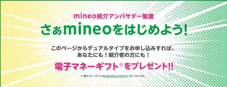 mineo紹介キャンペーンコード
