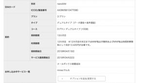 mineoの2019年4月時点の契約情報