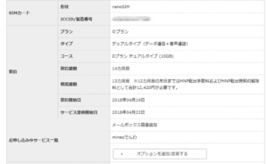 mineoの2019年5月時点の契約情報