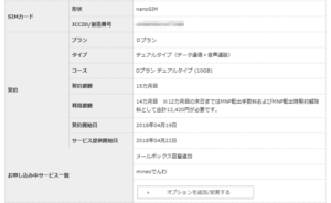 mineoの2019年6月時点の契約情報
