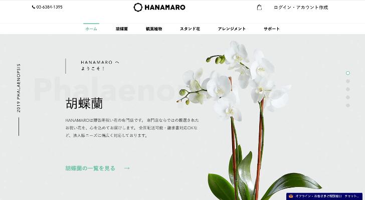 胡蝶蘭HANAMARO