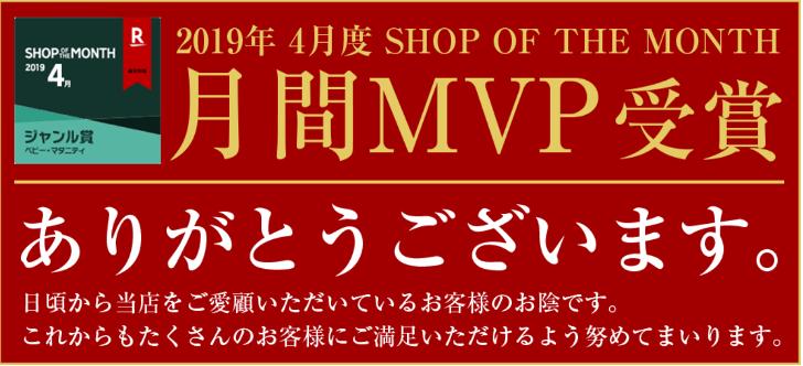 八代目儀兵衛の楽天月間MVP受賞