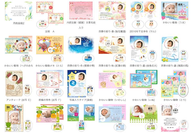 ルメールの出産内祝い用の無料メッセージカード