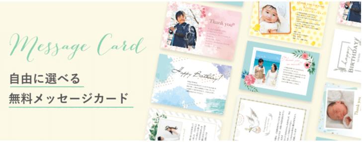 アンティナギフトスタジオの自由に選べるメッセージカード