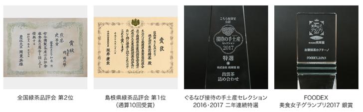 出雲抹茶ショコラテリーヌの受賞歴