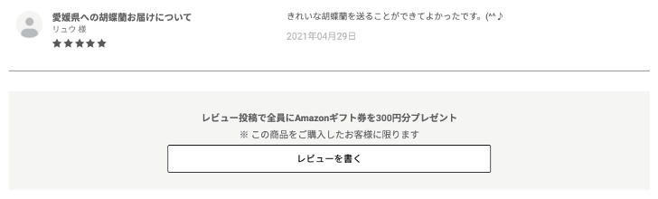 Hitohanaの口コミ投稿でAmazonギフト300円分プレゼント