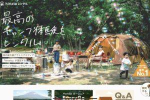 キャンプ用品hinataレンタル